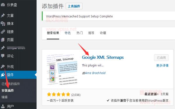Google XML Sitemaps 插件