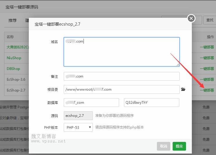 宝塔面板一键部署ecshop2.7