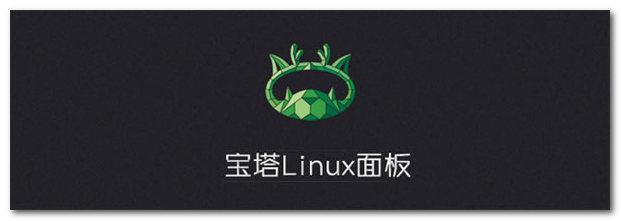 宝塔linux面板卸载教程