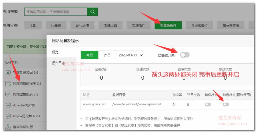 关闭宝塔面板网站防篡改程序