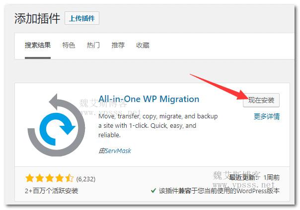 安装All in one WP Migration插件