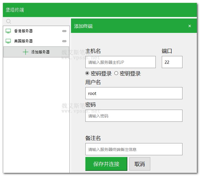 堡塔远程终端工具连接linux服务器