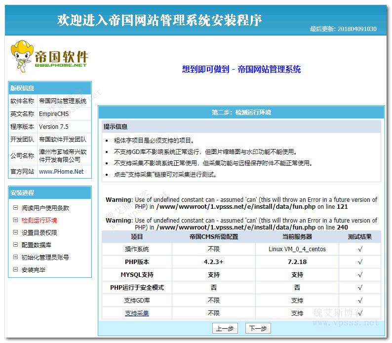 安装帝国CMS程序检测运行环境