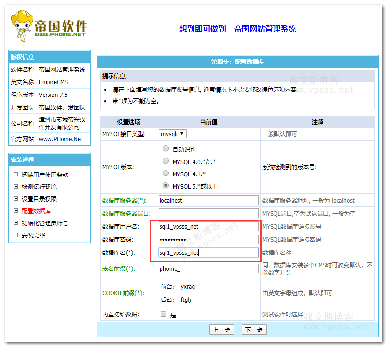 帝国CMS程序部署数据库