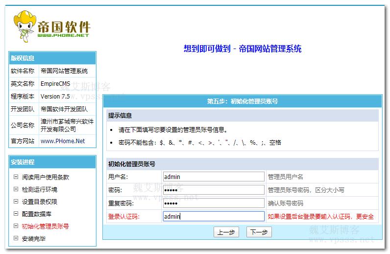 帝国CMS程序初始化管理员账号