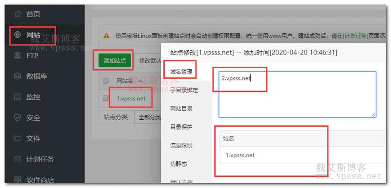 宝塔面板多域名绑定到一个网站
