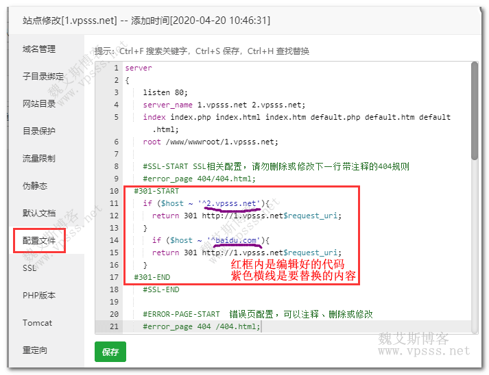 宝塔面板修改配置文件301重定向代码