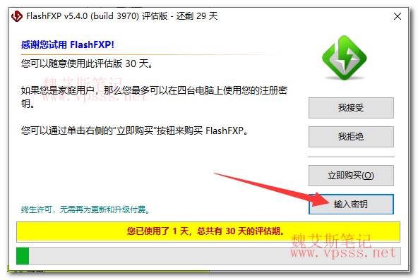 Flashfxp使用教程