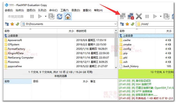 Flashfxp软件上传下载网站文件