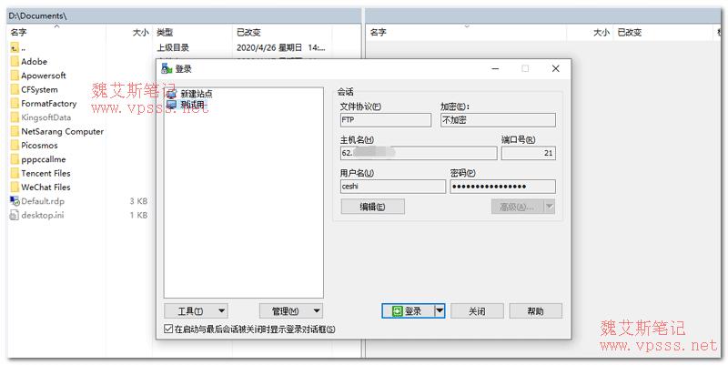 Winscp上传下载界面