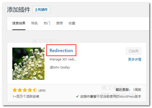 Redirection插件 网站301重定向插件