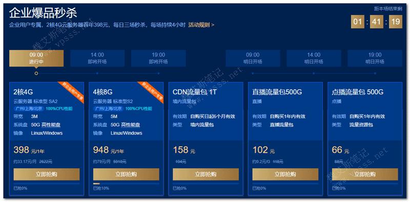 腾讯云企业爆品秒杀云服务器