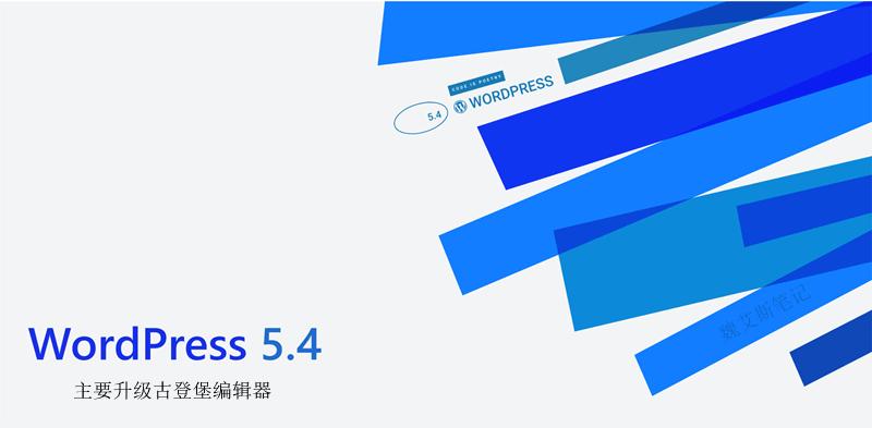 WordPress 5.4 主要升级古登堡 Gutenberg编辑器
