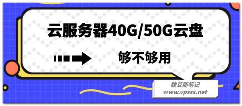 云服务器40G/50G云盘够用不