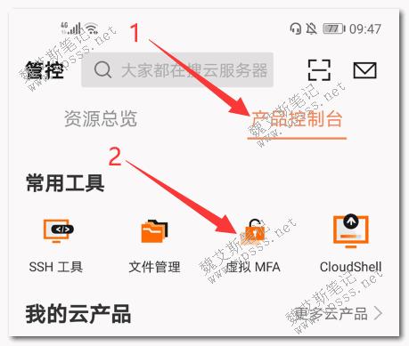 阿里云app虚拟MFA的位置
