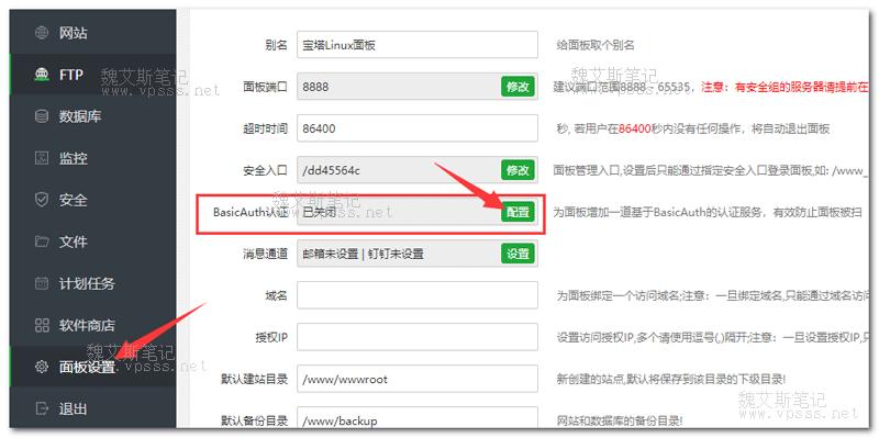 宝塔面板BasicAuth认证