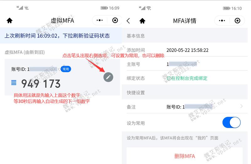 腾讯云助手小程序生成虚拟MFA数字