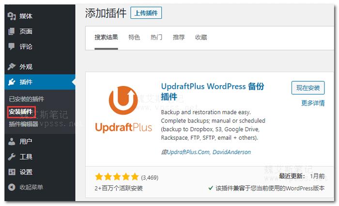 UpdraftPlus备份/恢复插件