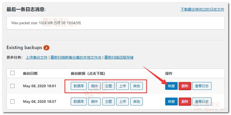 UpdraftPlus是单独备份插件 数据库 主题 上传文件 其他文件