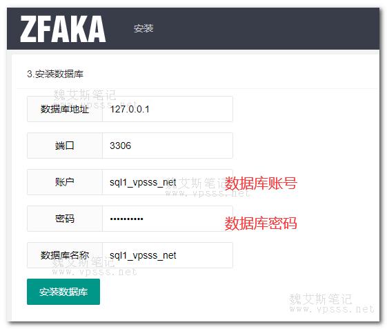 ZFAKA发卡系统安装数据库