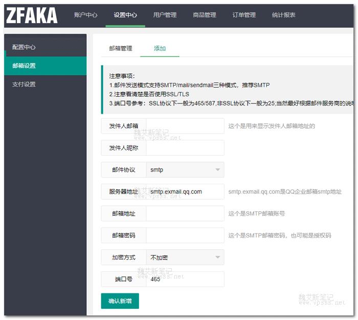 ZFAKA发卡系统管理后台添加发件人邮箱