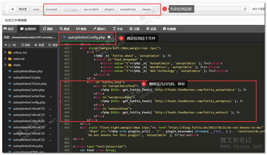 宝塔面板文件管理编辑autoptimize文件