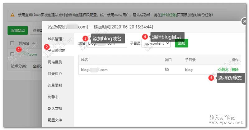 宝塔面板子目录绑定域名