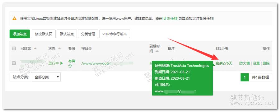 宝塔面板网站SSL证书显示到列表