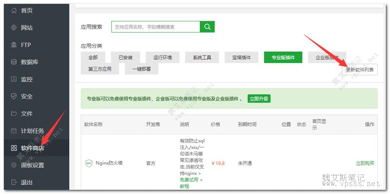 宝塔面板手动更新软件列表
