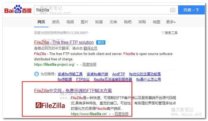 下载安装FileZilla