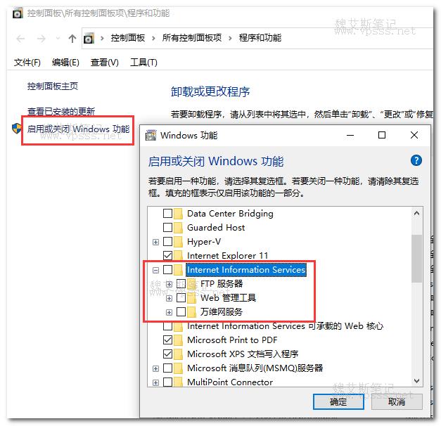 windows10系统卸载IIS