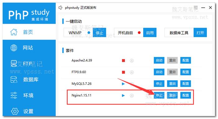 phpstudy提示端口被占用和手动启动