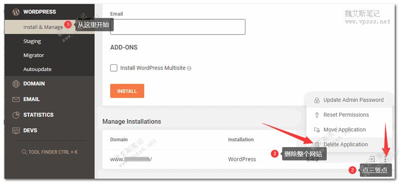 Siteground删除网站
