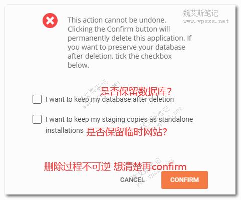 Siteground删除网站确认是否保留数据库