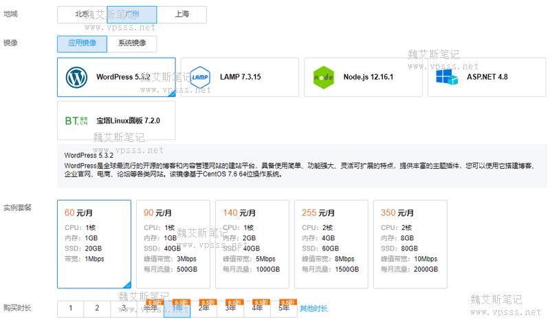 腾讯云轻量应用服务器配置信息