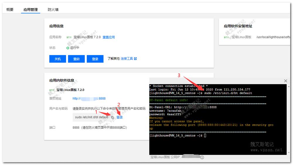 腾讯云轻量服务器获取管理员用户名和密码