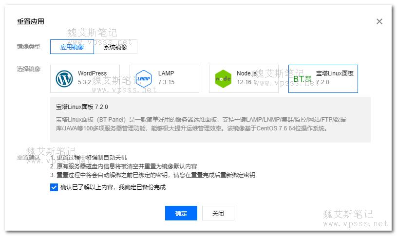 腾讯云轻量应用服务器重置应用