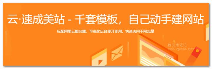云·速成美站 - 千套模板,自己动手建网站