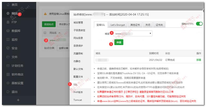 宝塔面板申请免费宝塔SSL证书