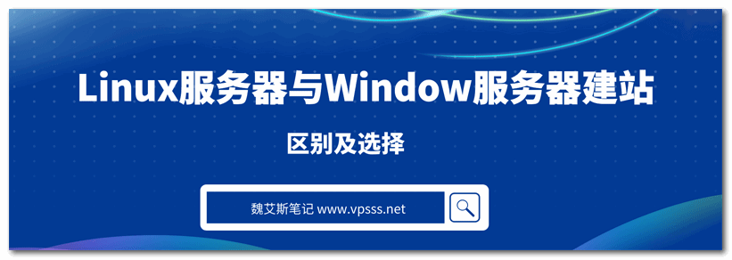 Linux服务器与Window服务器建站的区别及选择