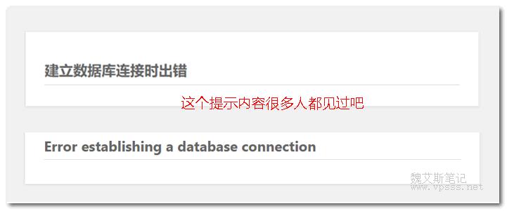 Wordpress提示建立数据库连接出错