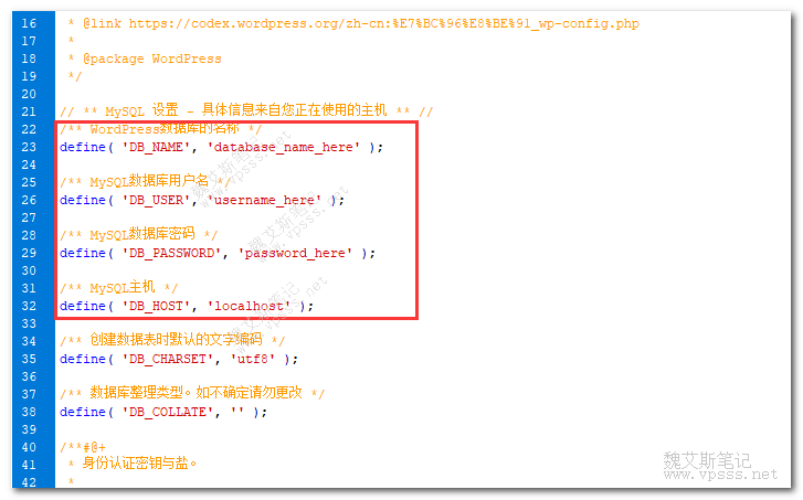wp-config.php文件中的数据库信息