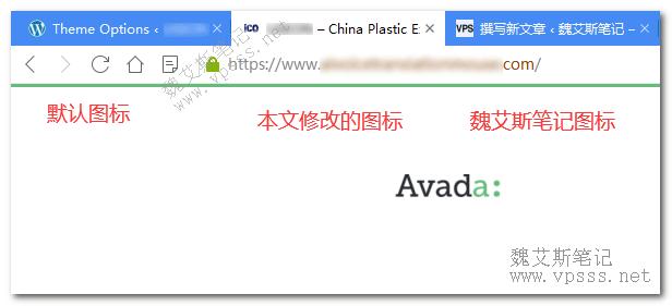 wordpress默认图标 w,本文案例修改的 ico图标,魏艾斯笔记的 vps 图标对比