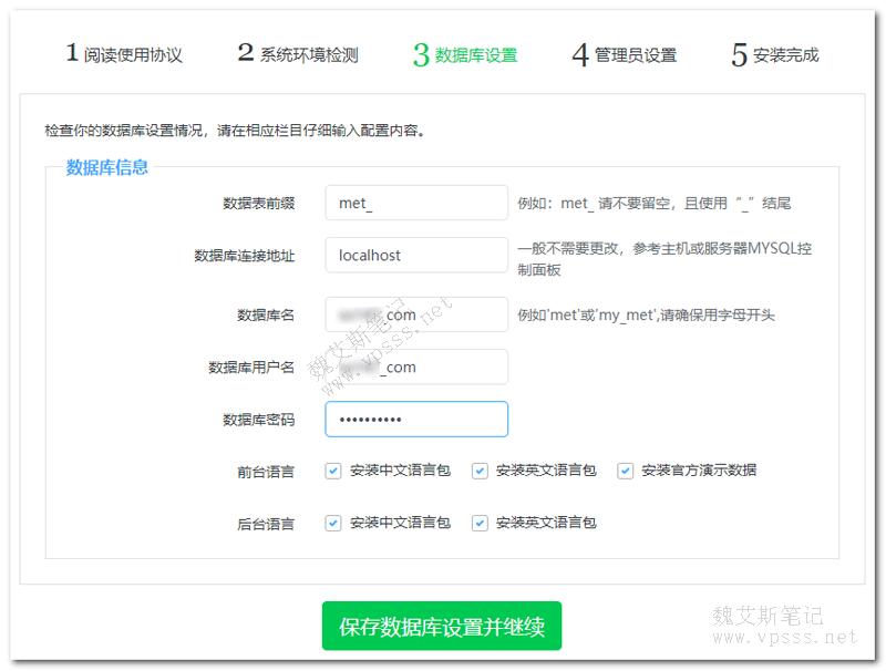 米拓企业建站系统数据库设置