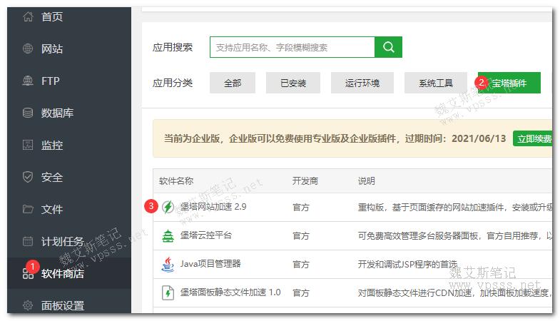堡塔网站加速安装启用