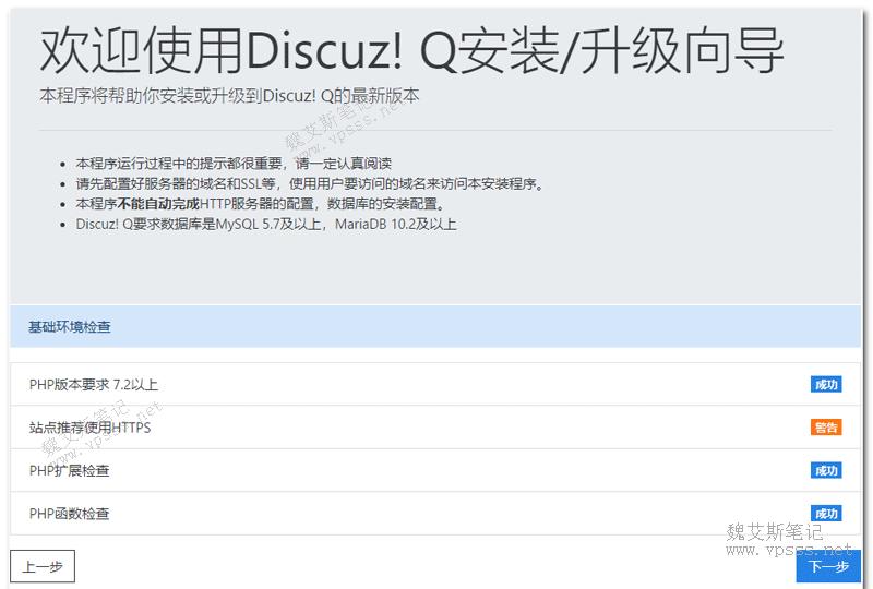 Discuz Q程序安装/升级向导