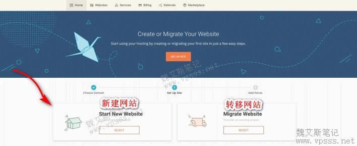 Siteground网站安装向导