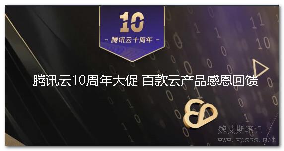 腾讯云10周年