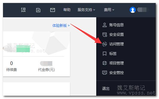 腾讯云API密钥在哪里