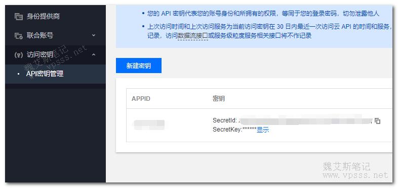 腾讯云API密钥如何生成